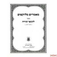 Maamorim Melukotim M'Likutei Torah (Alter Rebbe)