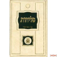 "Slichos Chabad Small סליחות נוסח חב""ד"