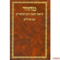 "Pocket Size Machzor - Hebrew, מחזור כיס חב""ד"