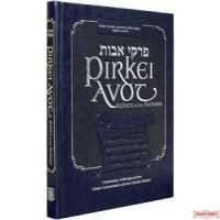 Pirkei Avos h/c - Holtzberg Memorial Edition