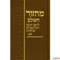 Hebrew Machzor Hasholeim (Chabad) with English annotations and Tehillim