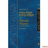 Mincha Maariv Hebrew/English Annotated Edition