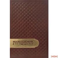 "Sefer Hahaftarot - New Edition (Chabad) ספר ההפטרות על פי מנהג חב""ד"