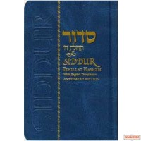 Siddur Tehillat Hashem annotated English edition - Medium Size
