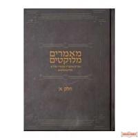 """Maamorim Melukatim Rayatz vol 1 - מאמרים מלוקטים ריי""""צ ח""""א"""