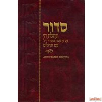 Hebrew Siddur Tehilas Hashem with English Annotations - Large Edition (Chazzan Size)