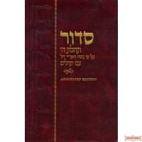 Hebrew Siddur Tehilas Hashem with English Annotations - Large Edition (Chazzan Size)