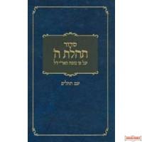 Standard Siddur & Tehillim, Clear Print Edition