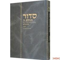 סדור תהלת ה' עם תהלים-מהדורה מוערת Annotated all Hebrew Chabad Siddur with Hebrew instruction