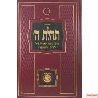 Pesach Siddur Medium סידור לחג הפסח, בינוני