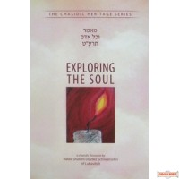 Exploring the Soul - V'Chol Odom 5679