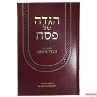 Haggadah Im Peirush Divrei Menachem הגדה של פסח עם פירוש דברי מנחם
