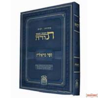 The Gutnick Chumash - #1 Bereishis Hebrew
