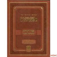 The Gutnick Edition Hebrew / English Chumash - #5 Devorim