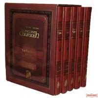 5 Vol set of the Gutnick Heb/Eng Chumash - Boxed Set
