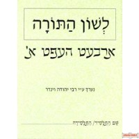 L'shon HaTorah - Yiddish  #1