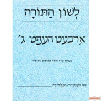 L'shon HaTorah - Yiddish  #3