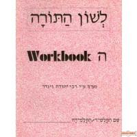 L'shon Hatorah Workbook #5 Eng