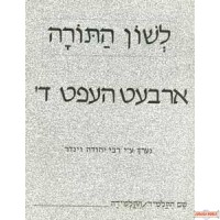 L'shon HaTorah - Yiddish  #4