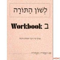 L'shon Hatorah Workbook #2 Eng