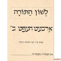 L'shon HaTorah - Yiddish  #2
