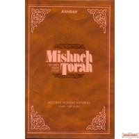 Mishne Torah - Rambam - Sefer Ha'Avodah