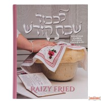 Lekoved Shabbos Kodesh CookBook