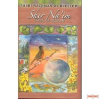 Shir Na'im  / Songs of Delight