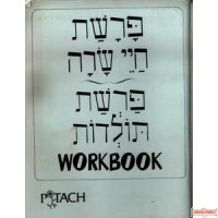Parsh Workbook - Chayei Sara - Toldos