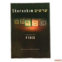 Shoroshim Workbook