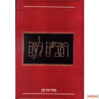 Rambam L'Am (brown or red set based on availability) -Does not qualify for free shipping