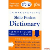 Shilo Pocket Heb/Eng Dictionary