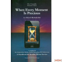 When Every Moment Is Precious - Lo Sih'yeh Meshakeilah