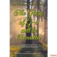 The Glory of G-d will be Revealed