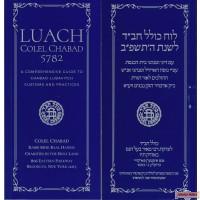 "Luach Colel Chabad 5782 (H/E) - לוח כולל חב""ד ה'תשפ""ב"