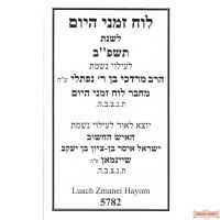 "Luach Zmanei Hayom 5782 - לוח זמני היום תשפ""ב"