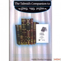 The Talmid's Companion To Hilchos Basar Bechalav