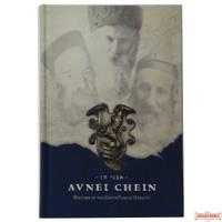 Avnei Chein - History of the Chein Family Dynasty
