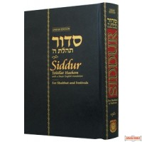 Siddur Shabbat and Festivals Linear Edition