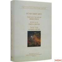 Rosh Hashanah 5659