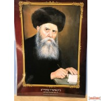 Laminated poster picture of the Rebbe Rayatz