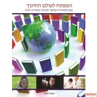 """The Key to the world of education – Encyclopedia and research for school principals"""" Volume 1"""