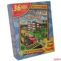 Going to Cheder Floor Puzzle