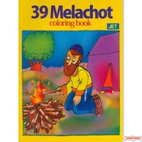 39 Melachot Coloring Book