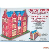 Model of 770  Tzedakah Box