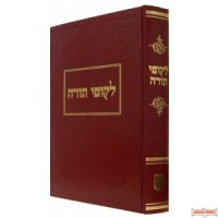 Likkutei Torah - לקוטי תורה