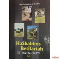 HaShabbos Betifartah- Part 1