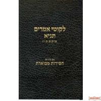 Chassidus Mevueres - Tanya #6  Chapters 35-38-חסידות מבוארת תניא חלק ו, פרקים לה-לח