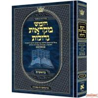 Chumash Mikra'os Gedolos #1 Bereishis - חומש מקראות גדולות, בראשית