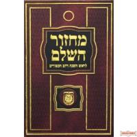 Machzor Hasholeim Large - מחזור השלם גדול, עם תהלים